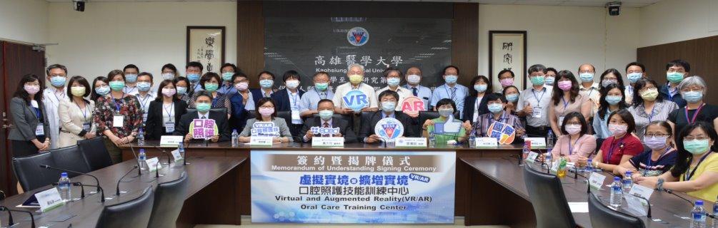 1090512口腔衛生學系「虛擬實境暨擴增實境(VR/AR)口腔照護技能訓練中心」簽約暨揭牌儀式